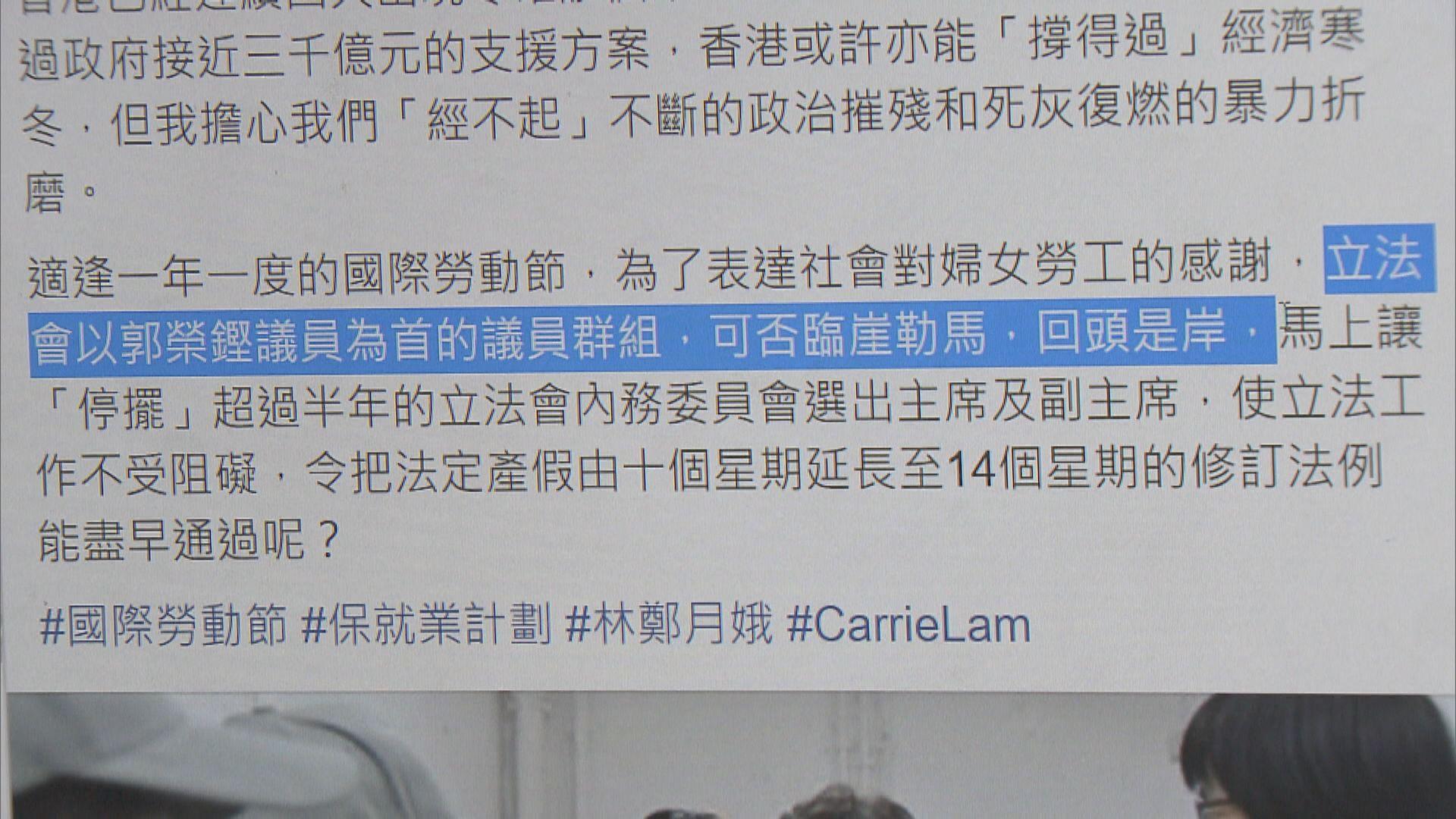 林鄭月娥促郭榮鏗等臨崖勒馬 盡早選出內會主席