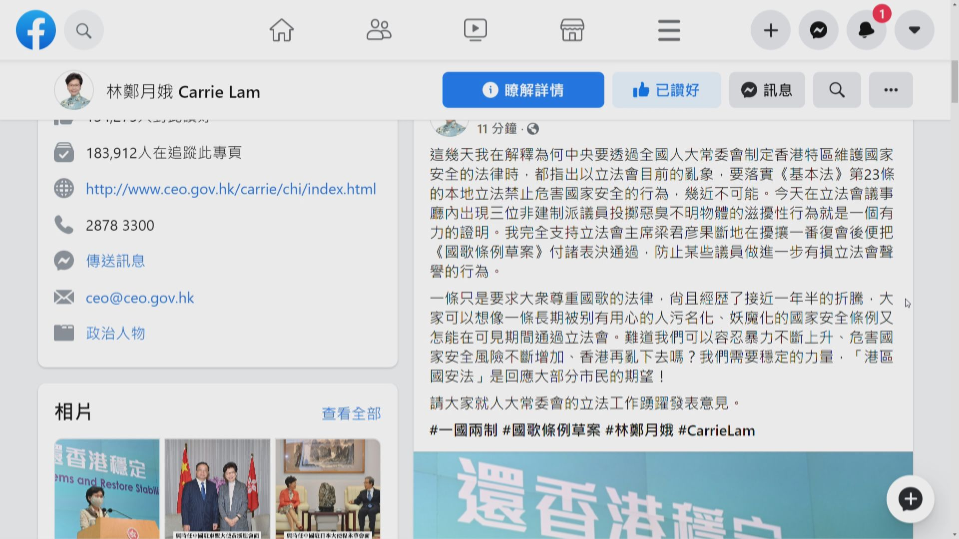 林鄭月娥籲社會就港區國安法立法工作發表意見
