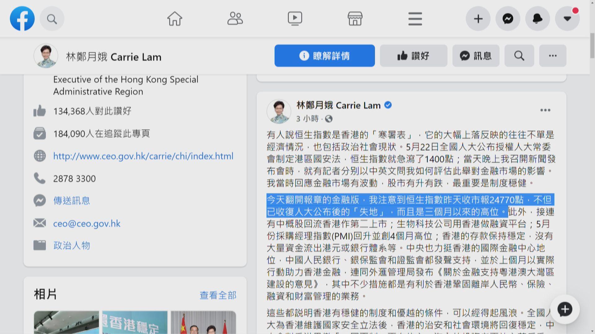 林鄭指恆指收復失地說明香港制度穩健