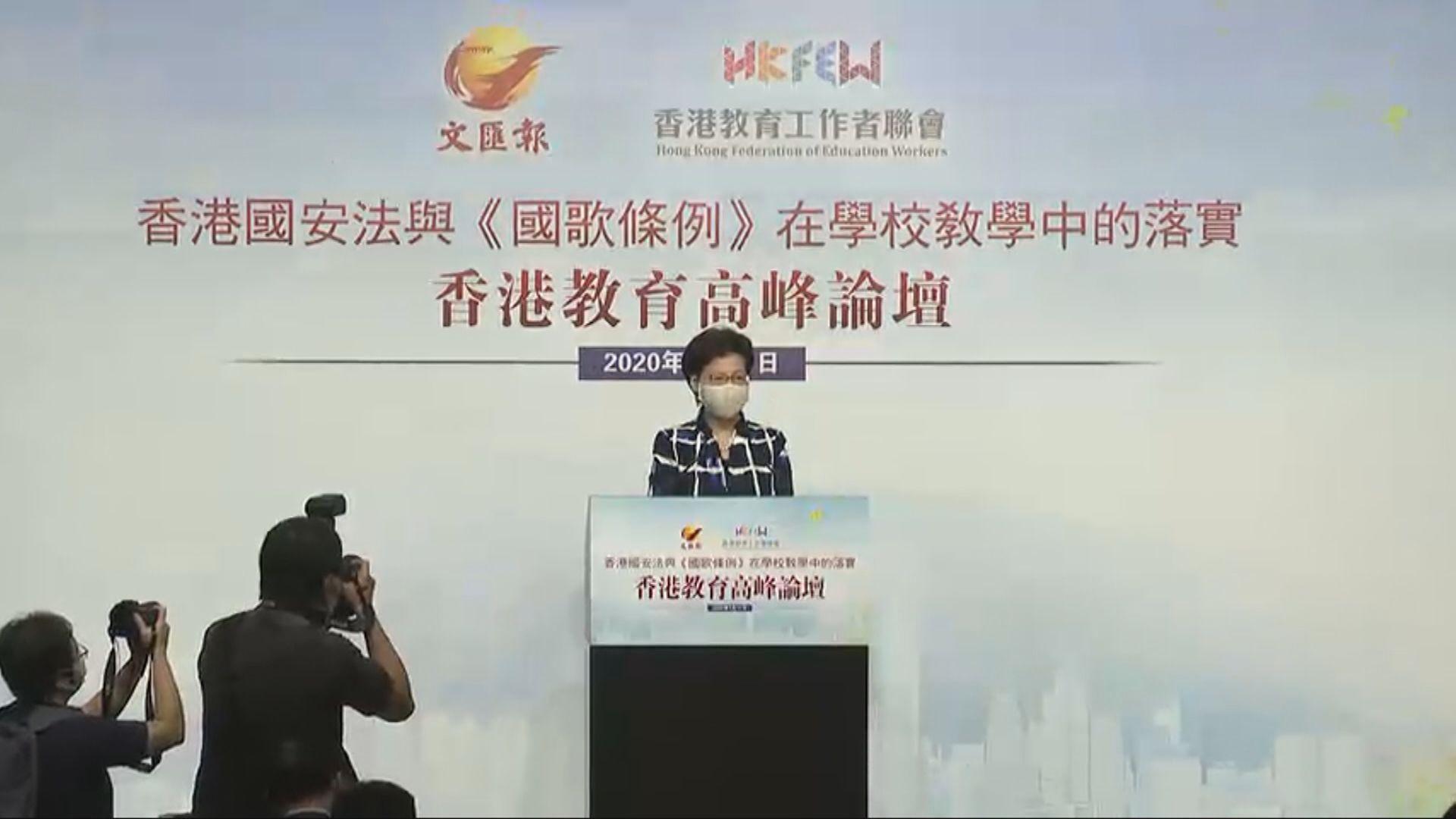 林鄭:已要求教育局在各學校開展港區國安法等教育