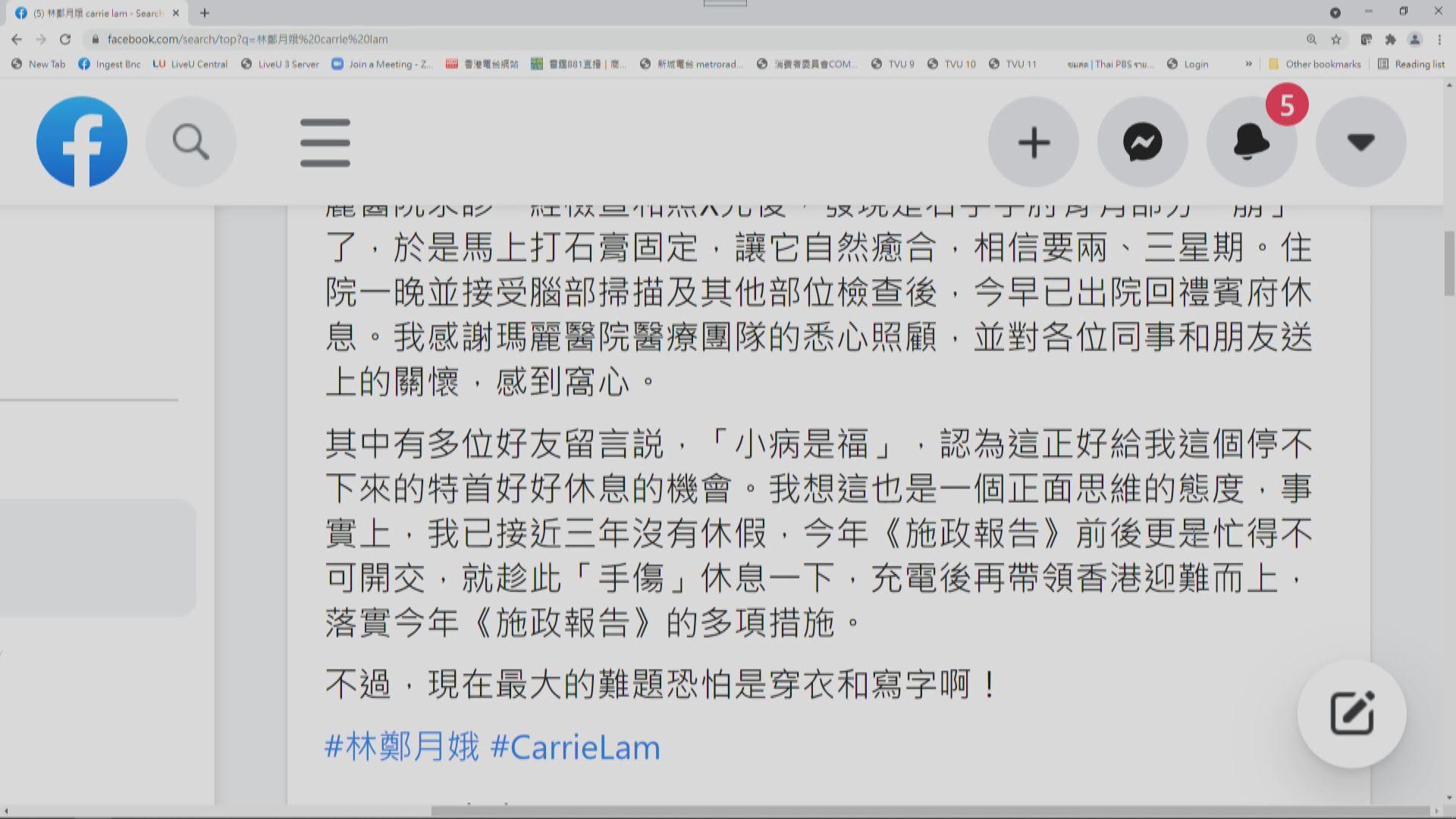 林鄭月娥:趁手傷休息 充電後帶領香港迎難而上