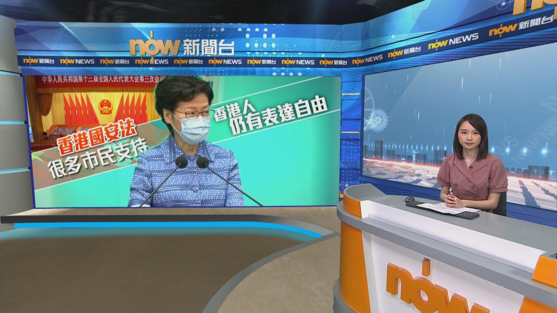 林鄭月娥:樂見很多市民支持國安法
