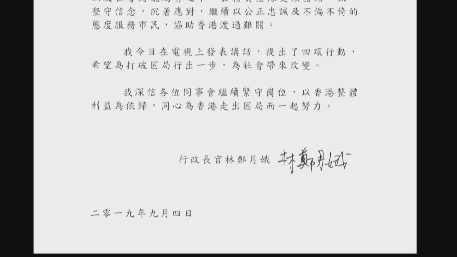 林鄭月娥向公務員發信冀繼續緊守崗位