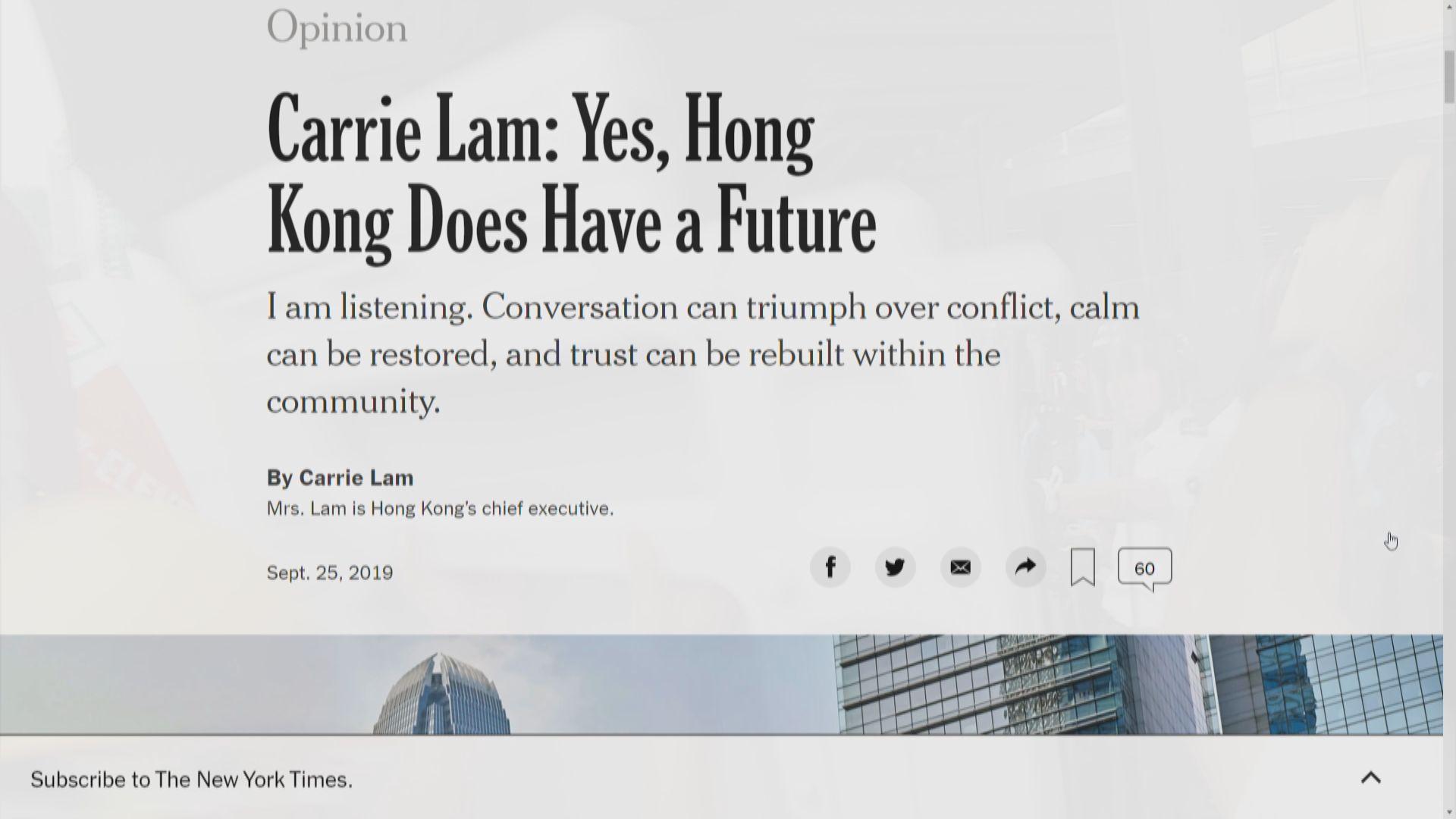 林鄭月娥撰文指香港有未來 強調對話助和解