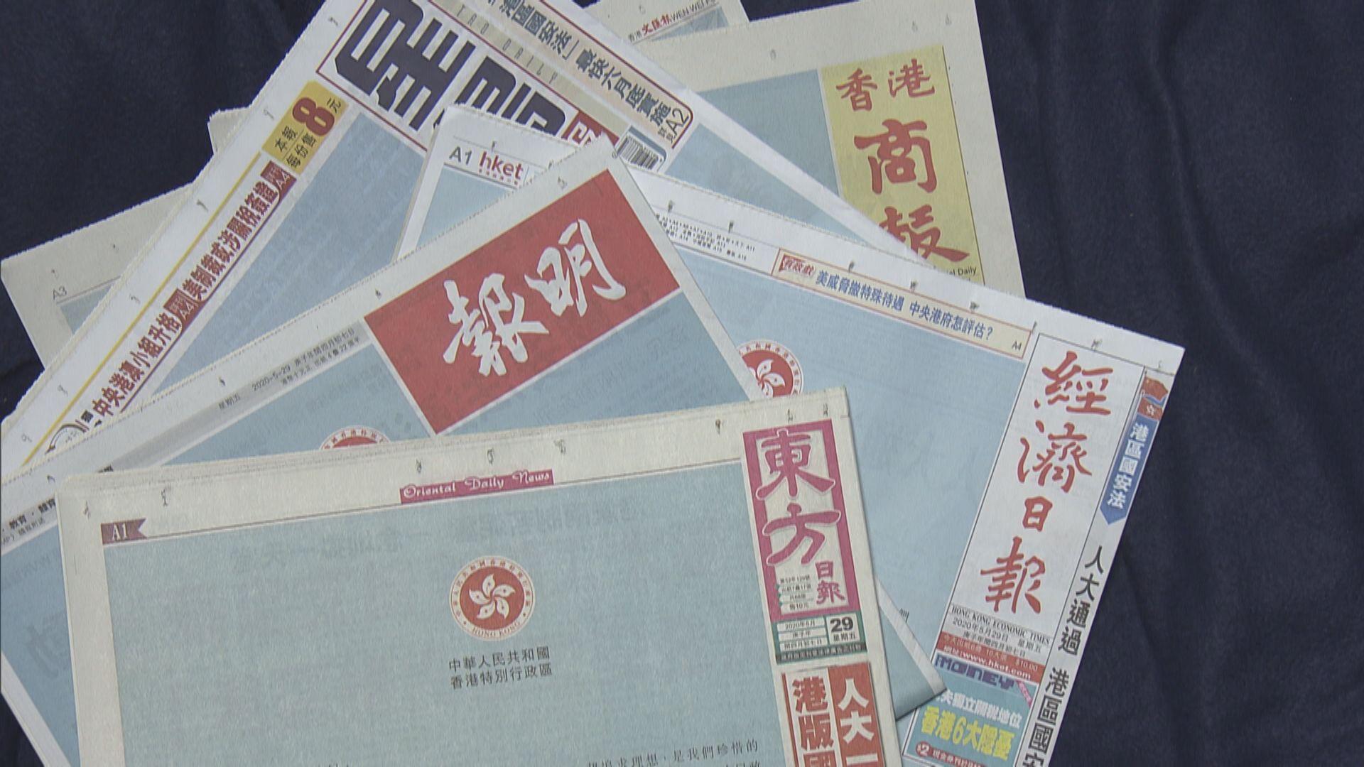林鄭月娥報章登公開信籲市民理解及支持港區國安法