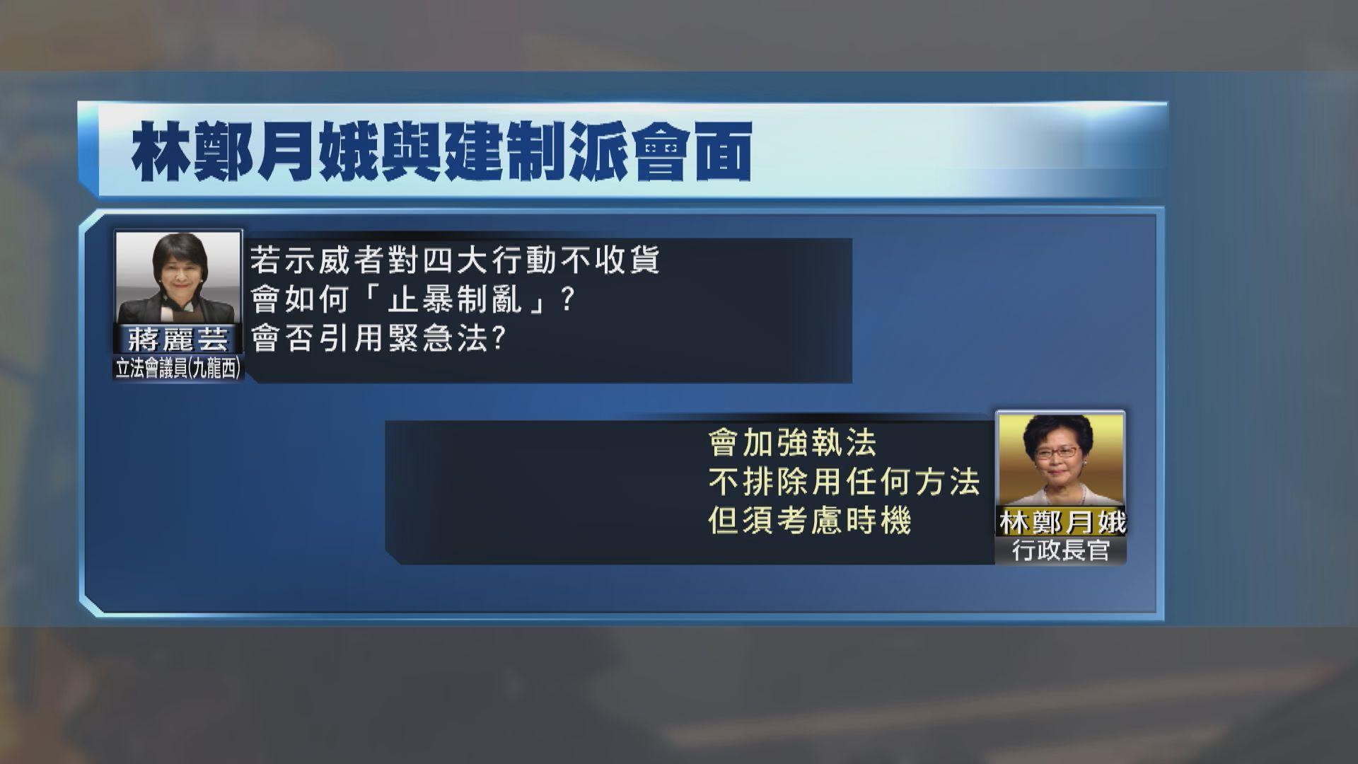 消息:林鄭提四大行動冀中間派「收貨」