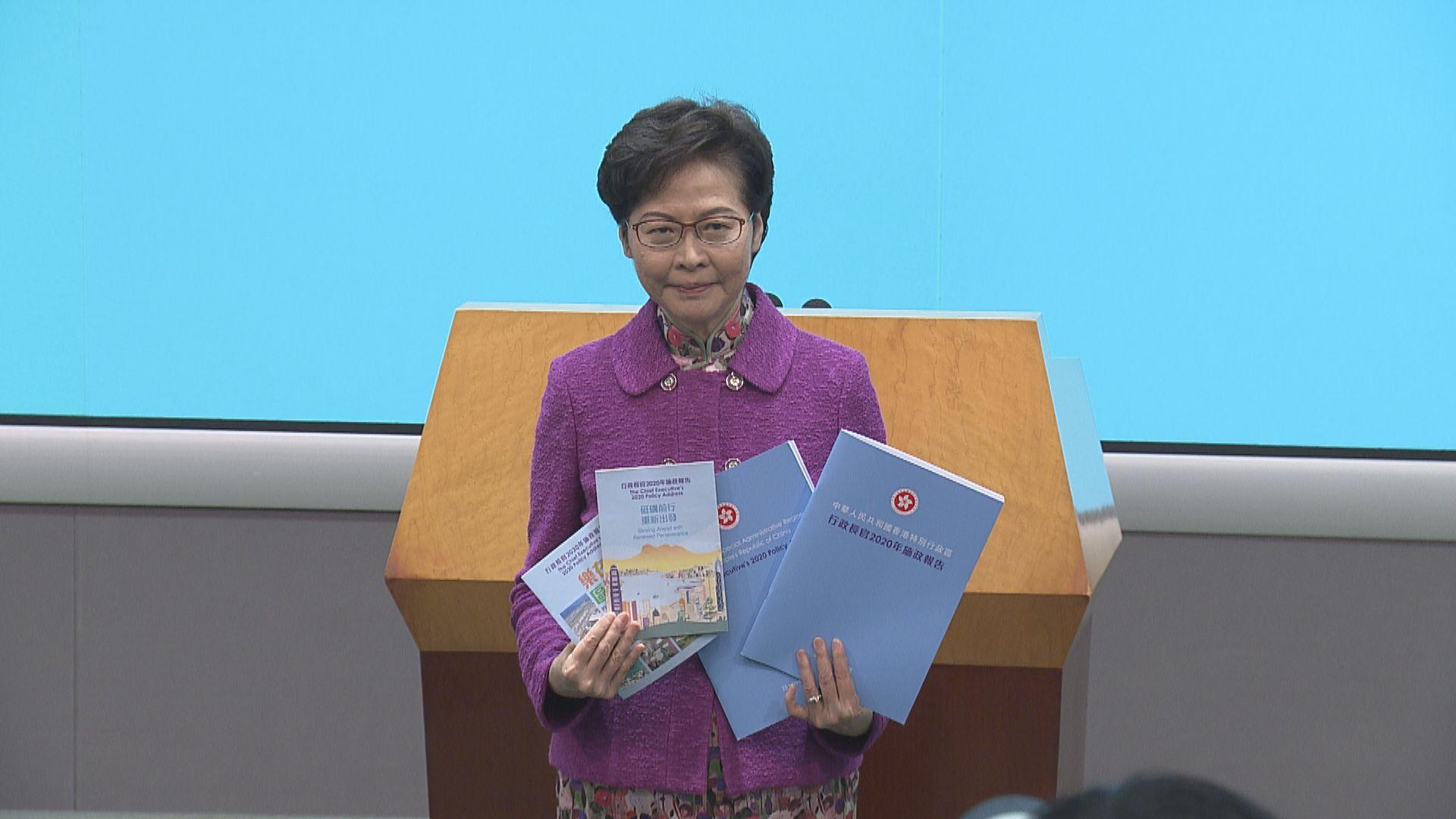 林鄭:有準備新一份施政報告會被批「假大空」