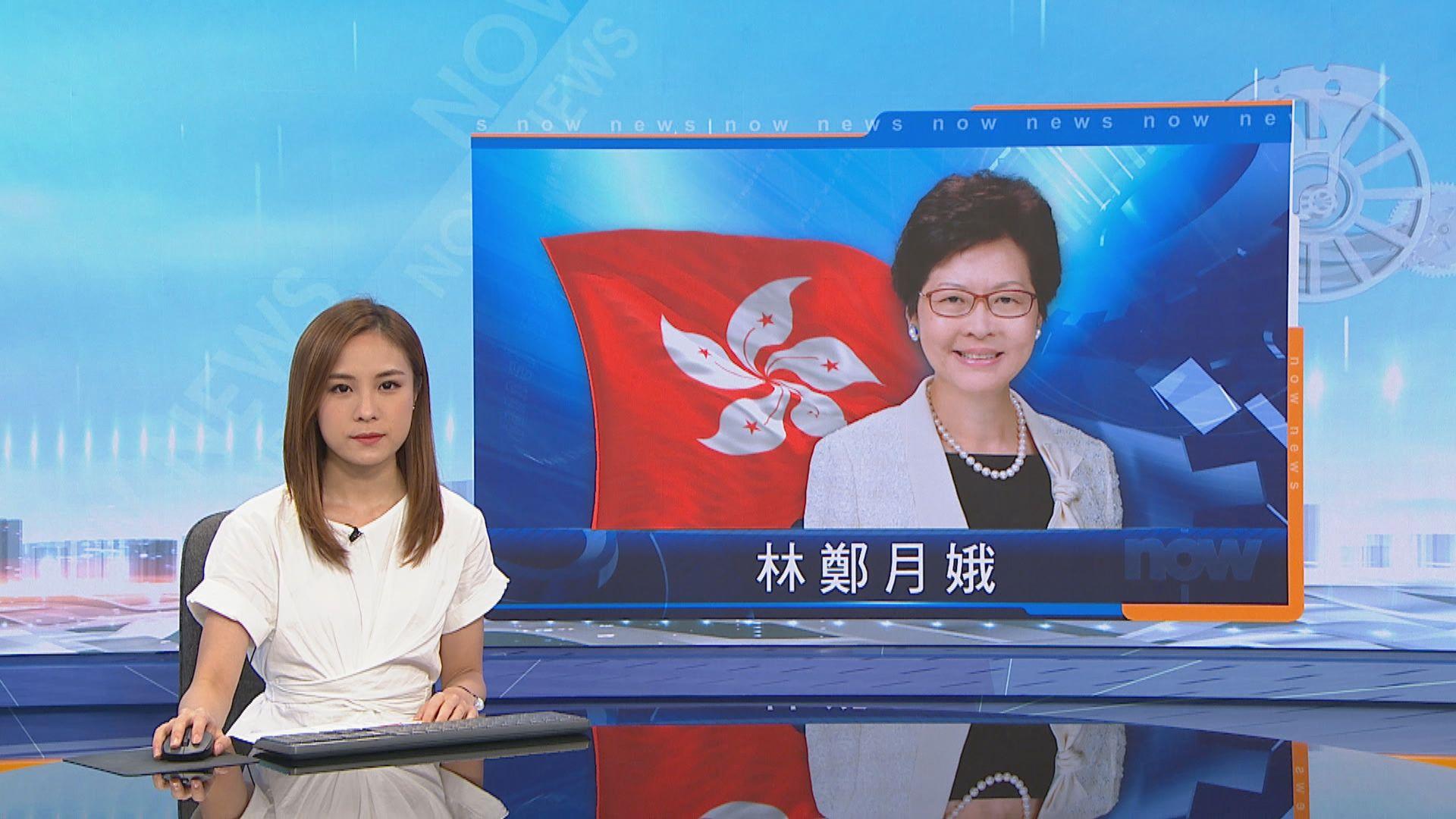 林鄭:遊行大致和平有序顯示香港對人權保障
