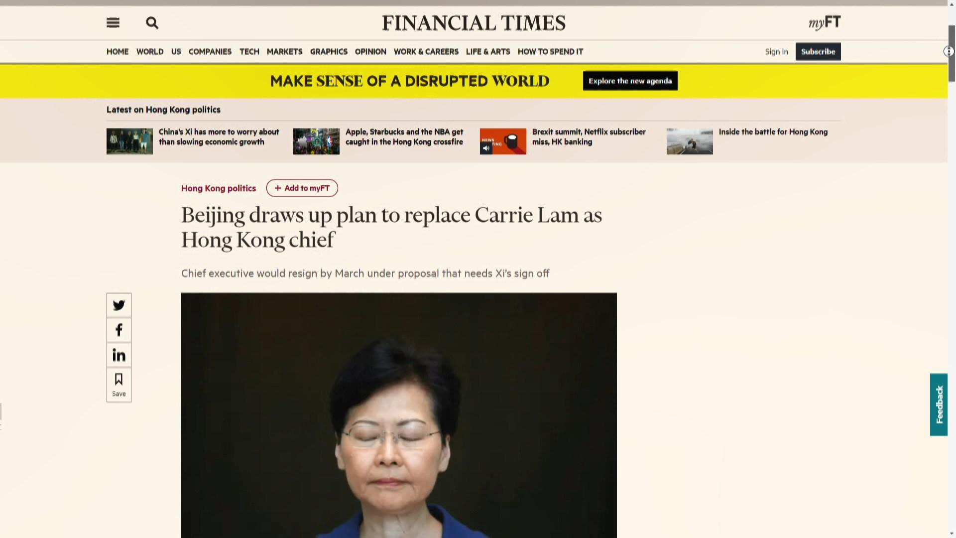 《金融時報》:中央計劃任命臨時行政長官