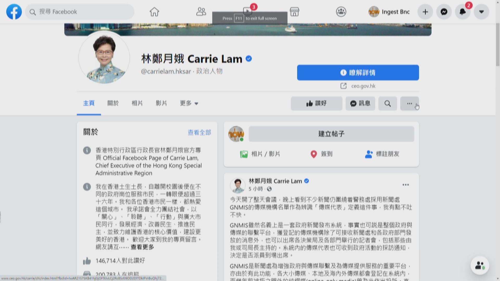 警改傳媒代表定義 林鄭午夜發文質疑為何變成打壓新聞自由或篩選記者