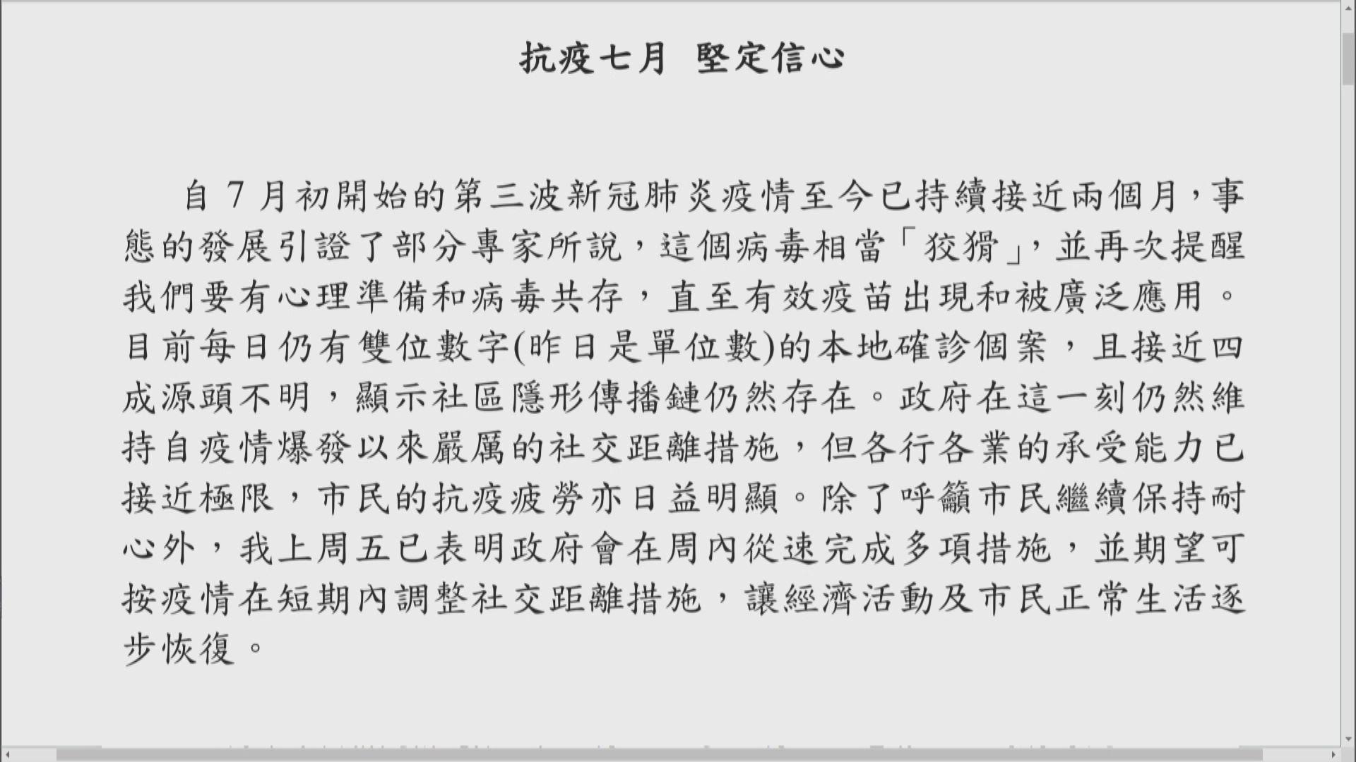 消息指今增約廿宗確診 林鄭盼短期調整社交距離措施