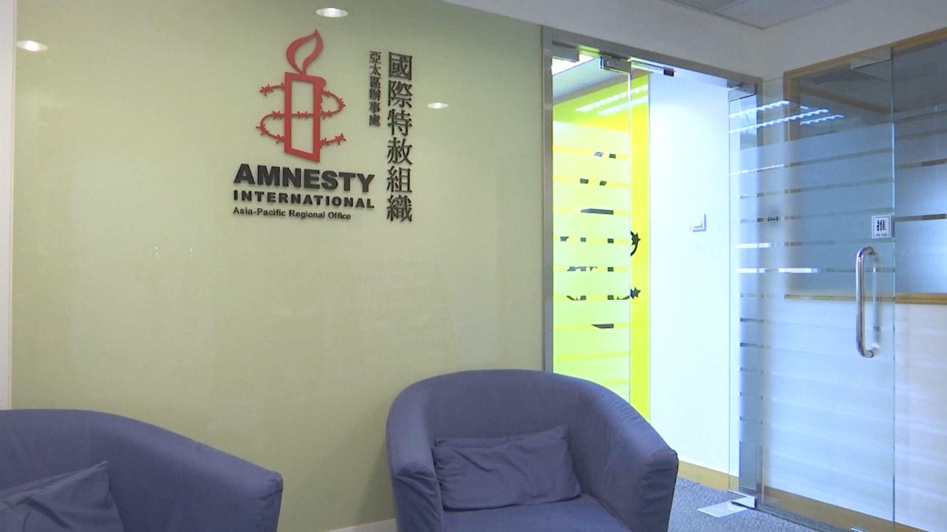 國際特赦組織關辦公室 林鄭:如破壞國安當然需要擔憂