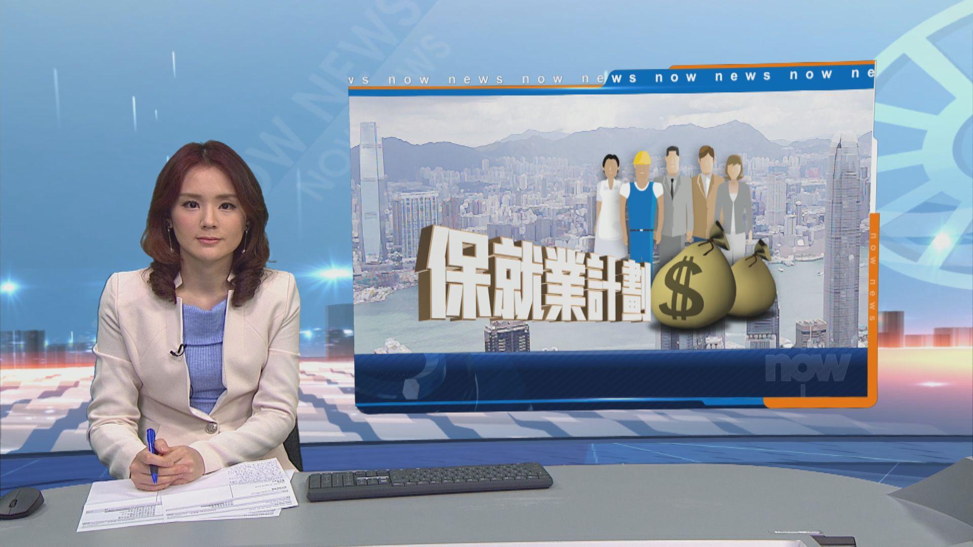 政府修訂保就業計劃 12月可作僱主申領補貼參考月份