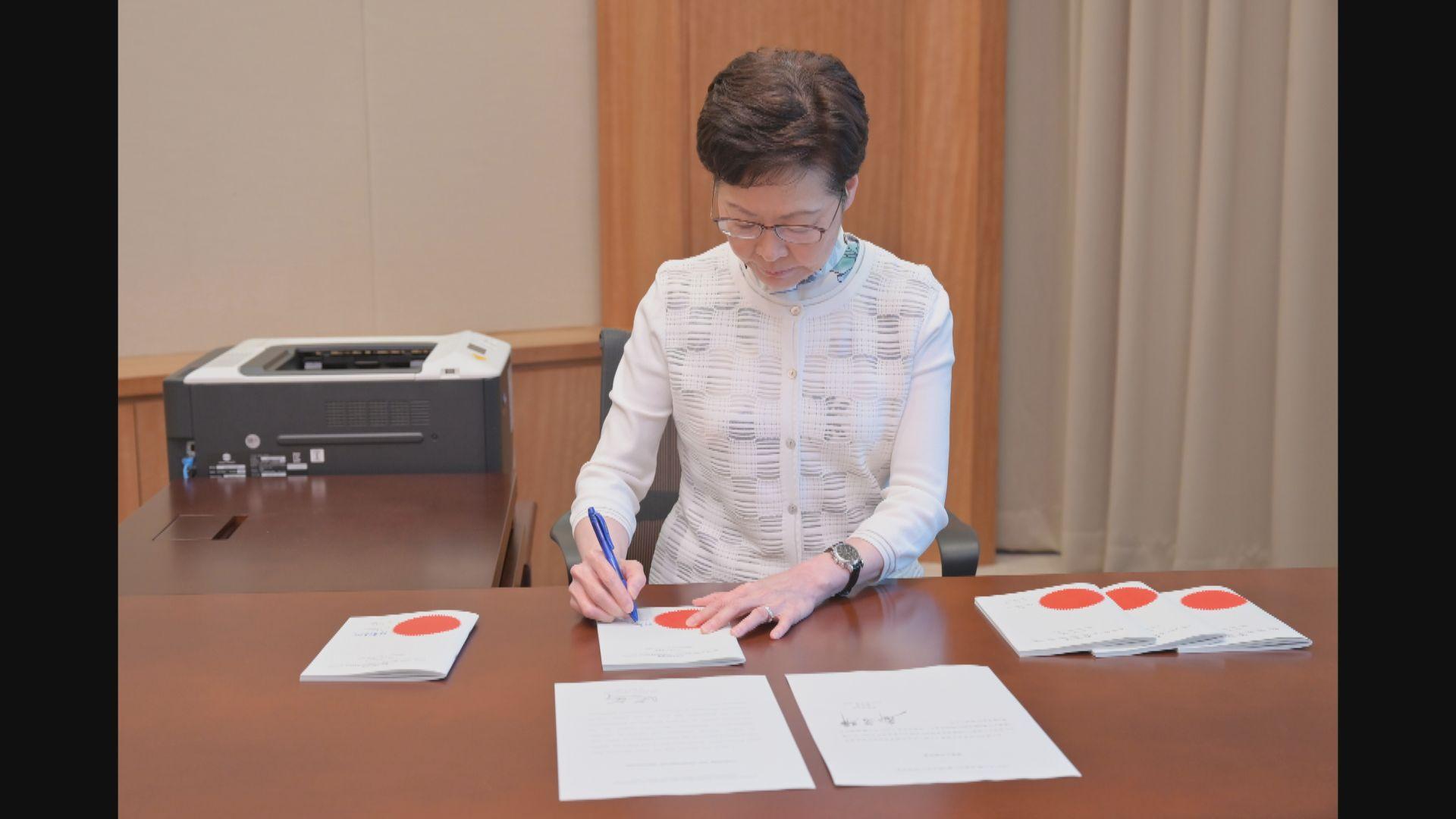 林鄭月娥簽署公職人員宣誓條例 周五正式刊憲生效