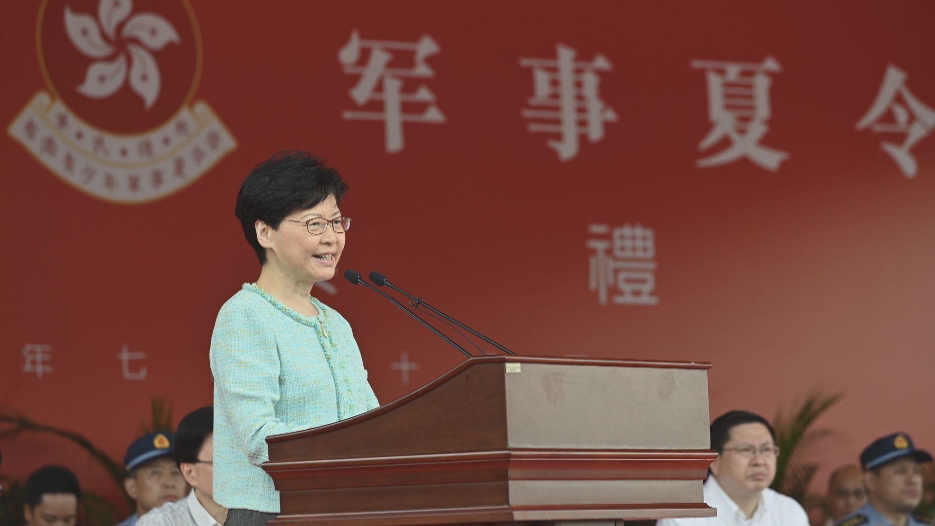 林鄭出席軍事夏令營 事前未有公布