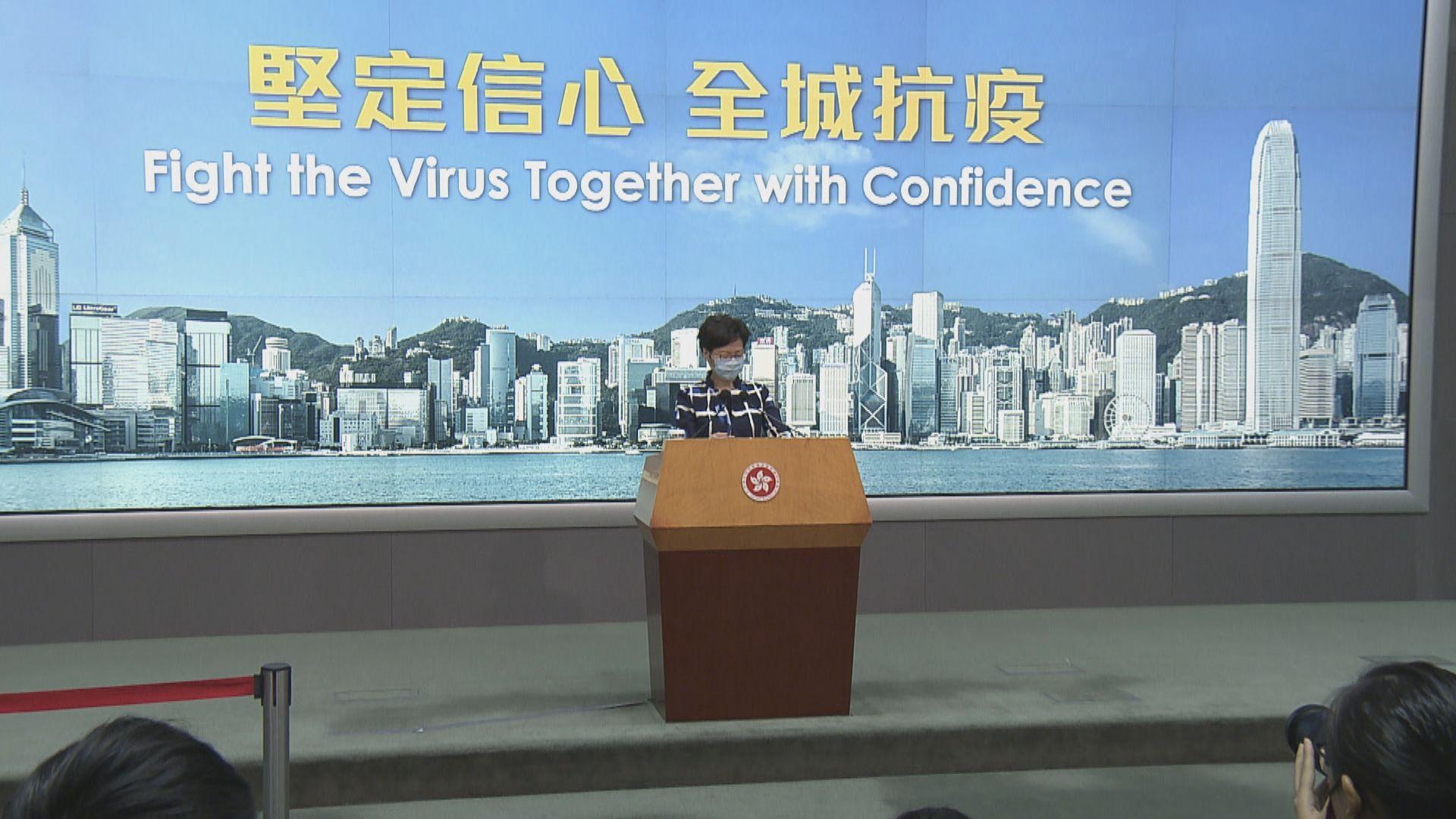 林鄭批有專家籲市民不接受檢測有政治目的地抹黑中央