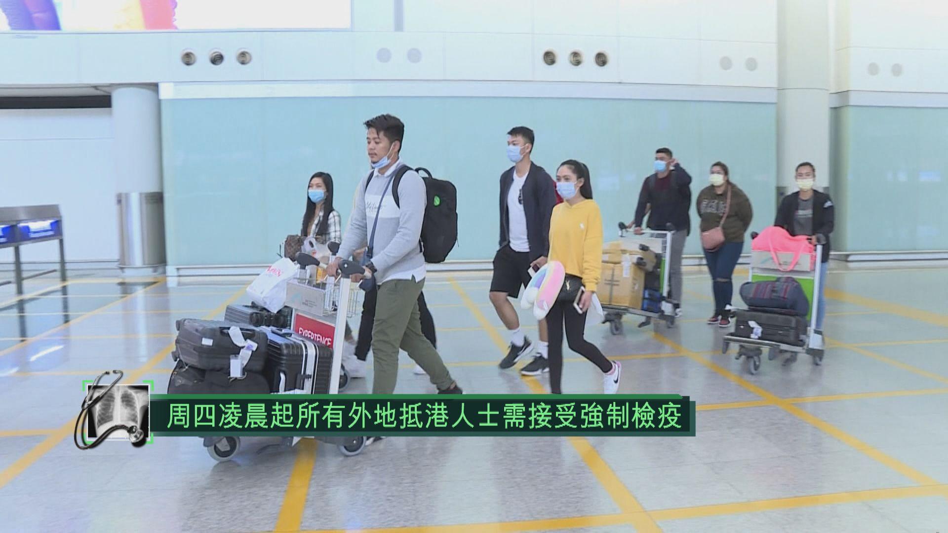 政府今日內向全球發紅色旅遊警示 林鄭:不收緊措施令防疫前功盡廢