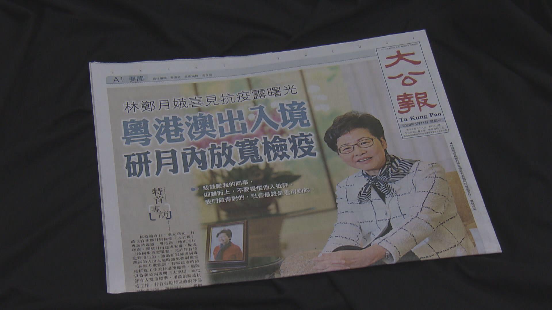 林鄭月娥冀月內制定放寬粵港澳特定人士檢疫安排