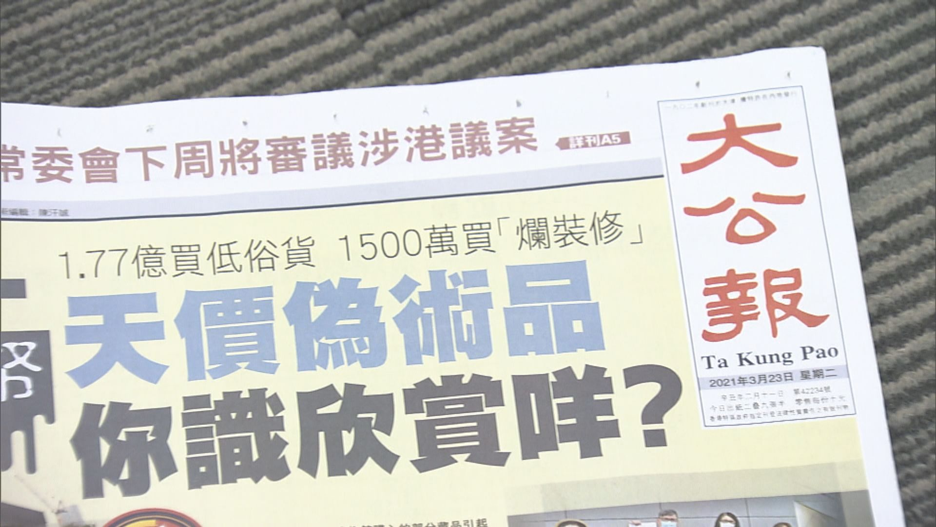 林鄭:文化工作須依法辦事 不能與國安法有衝突