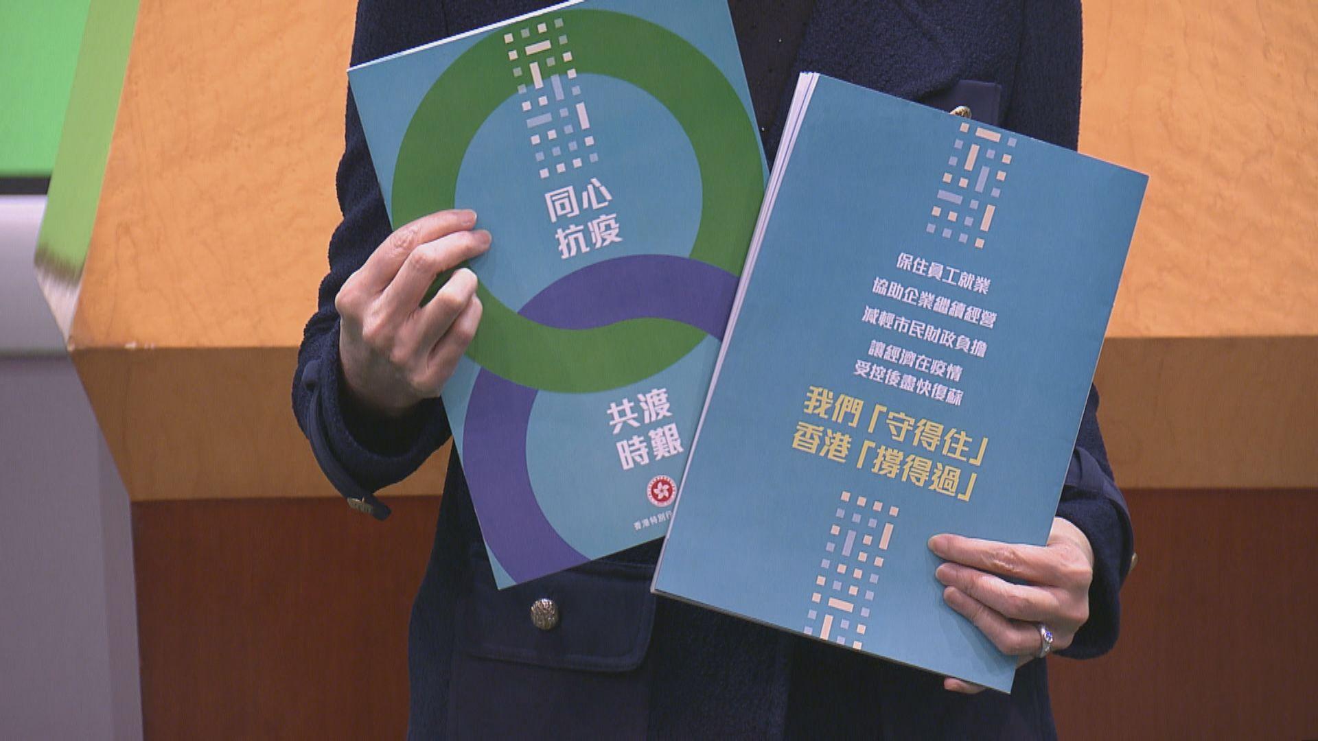 林鄭月娥:工資補貼以一月至三月人手及工資為基礎
