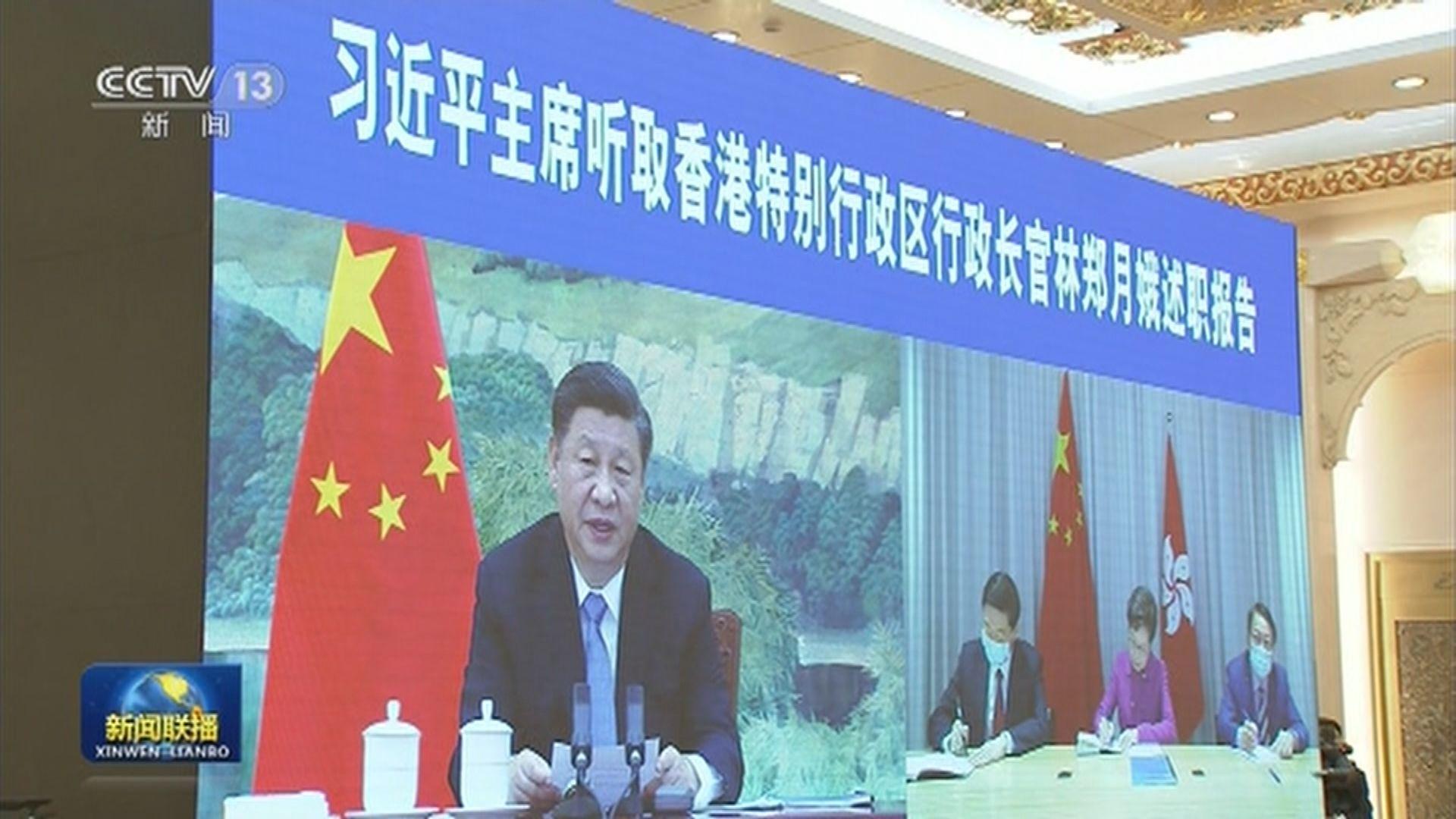 習近平:中央對林鄭月娥履職盡責表現充分肯定