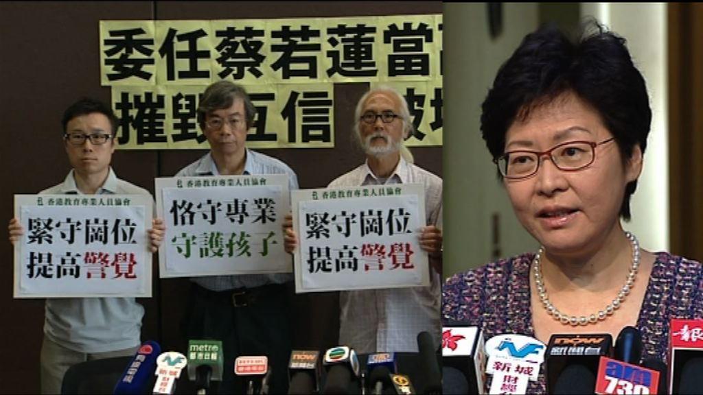 林鄭對教協反對蔡若蓮任副局長感失望