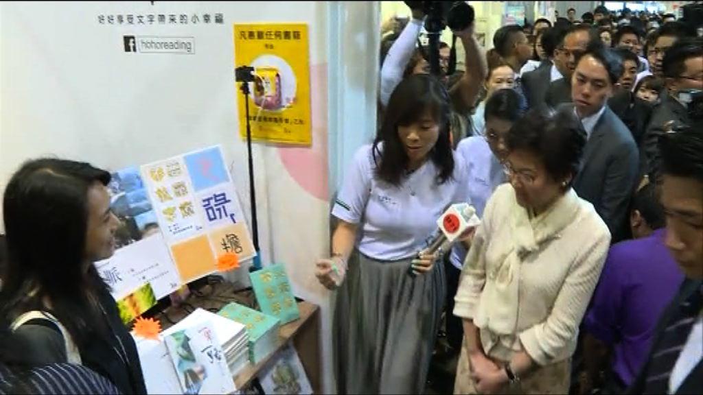 林鄭月娥參觀書展與學生交流