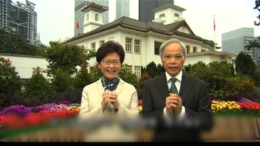 林鄭發表新年賀詞與丈夫拍片拜年