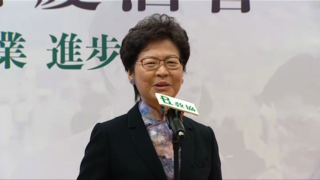 林鄭月娥:出席教協會慶是應有之義