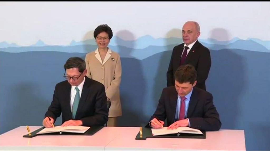 林鄭月娥訪瑞士見證簽署備忘錄加強合作