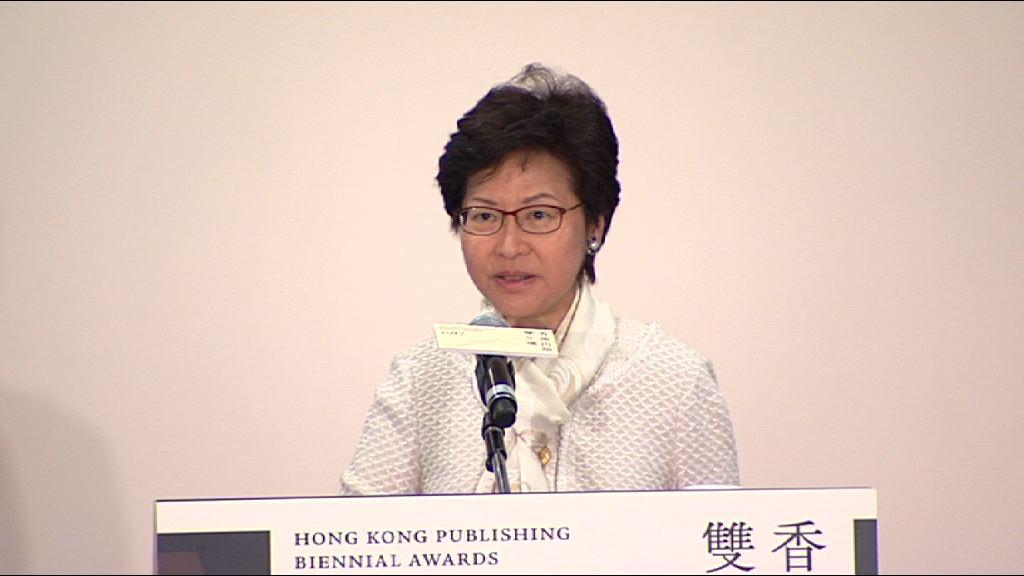 林鄭月娥周日上京拜訪中央部委