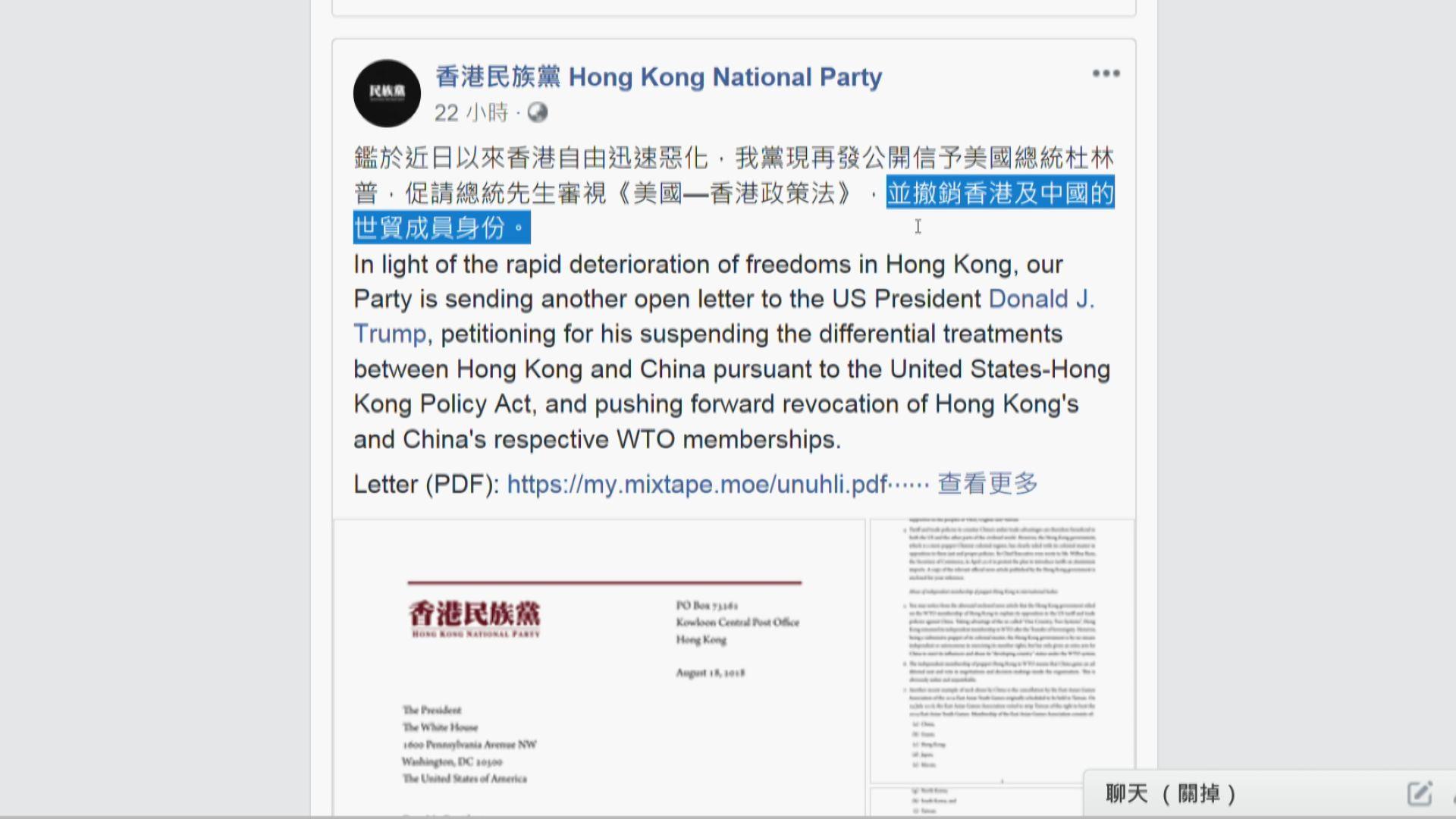 陳浩天促撤世貿身分 政府:應譴責