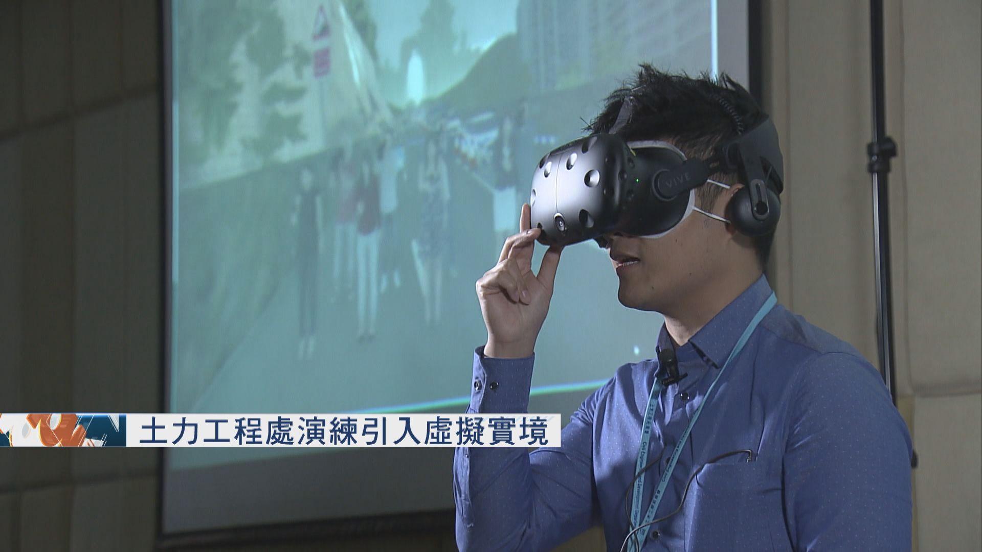 土力工程處演練引入虛擬實境