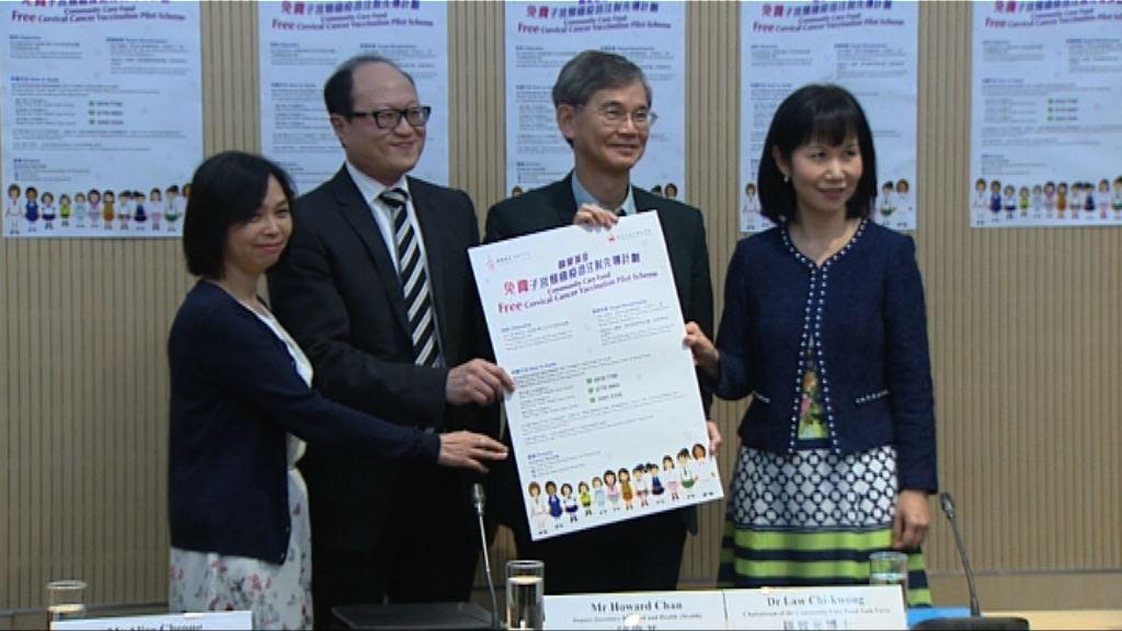 子宮頸癌疫苗先導計劃料逾三萬少女受惠