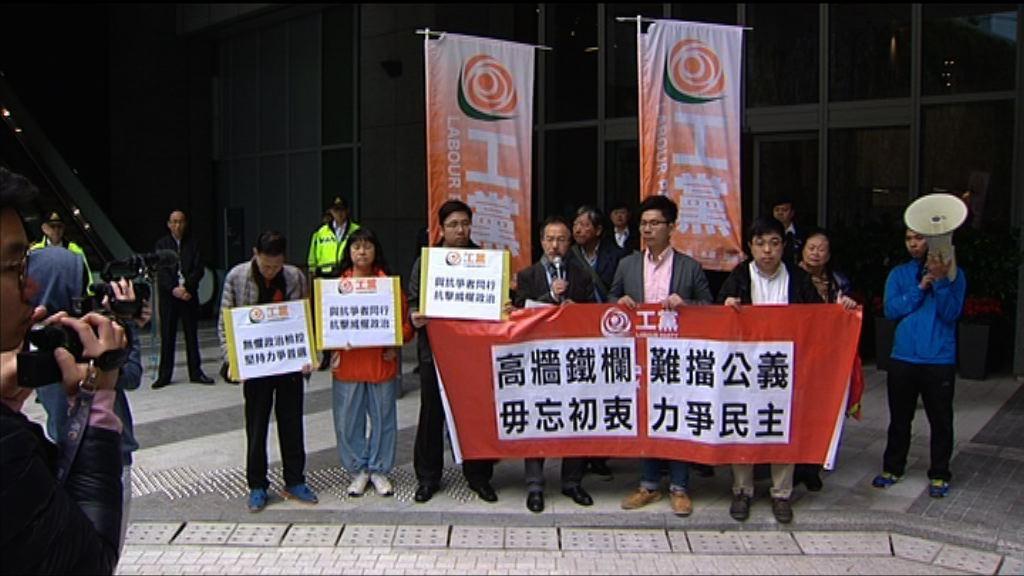 工黨進入東翼前地示威 保安未有阻止