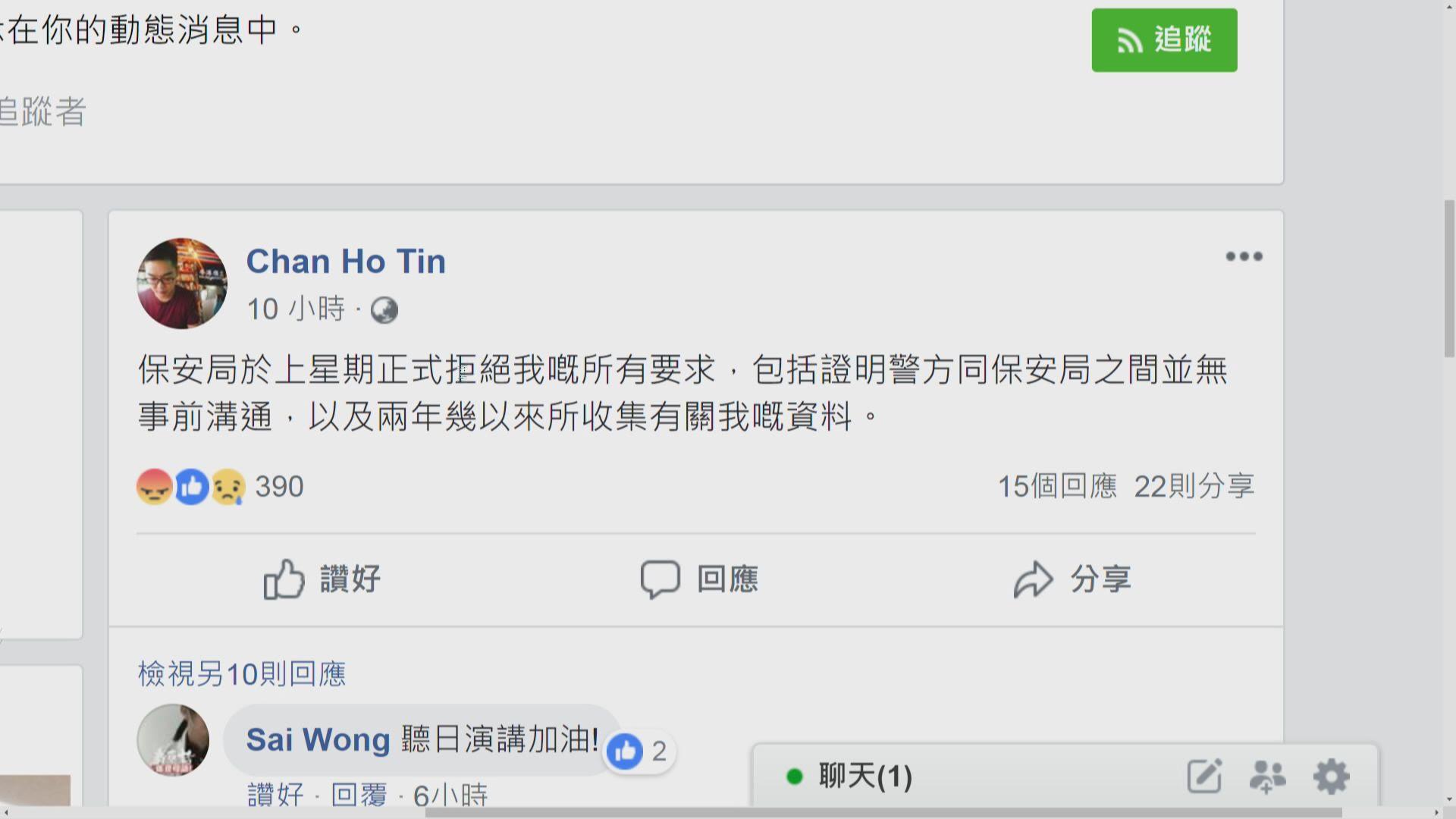 陳浩天:保安局拒交出監視紀錄