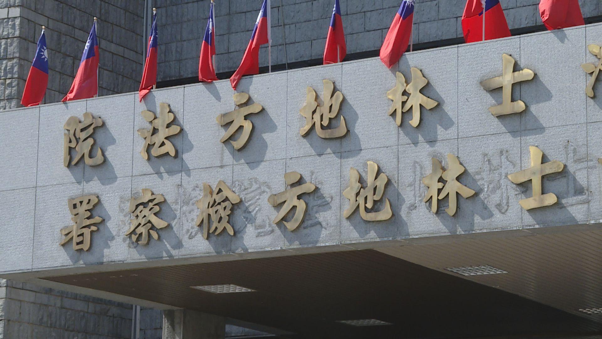 士林地檢署:陳同佳作為通緝犯到台後會立即被捕