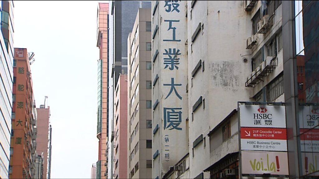 陳茂波:擬放寬工廈非工業用途限制