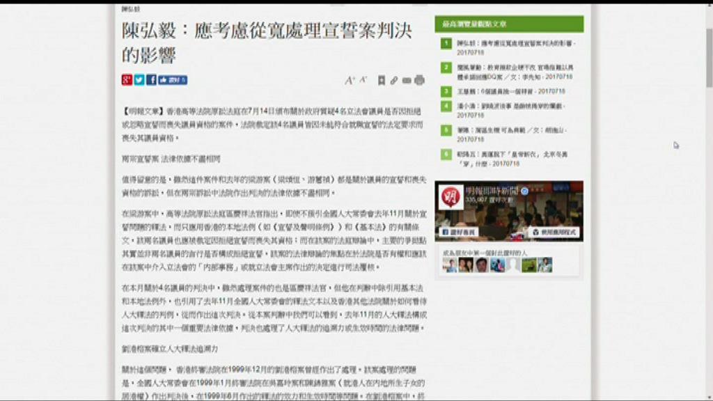 陳弘毅:當局應從寬處理宣誓案