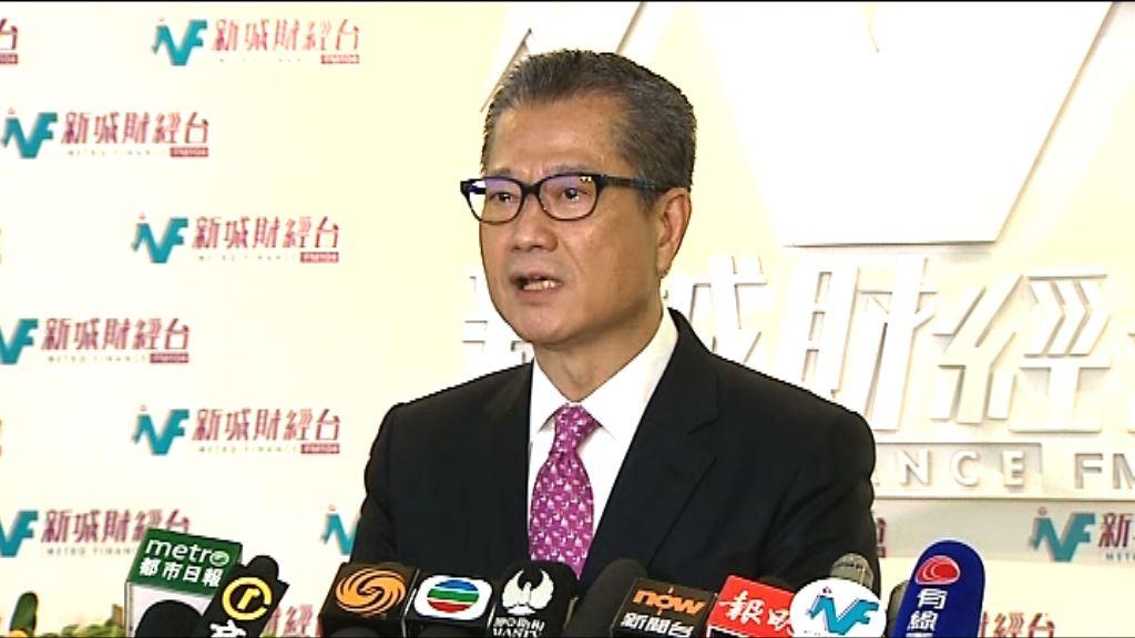 陳茂波:內地6.5%經濟增長是穩健審慎目標