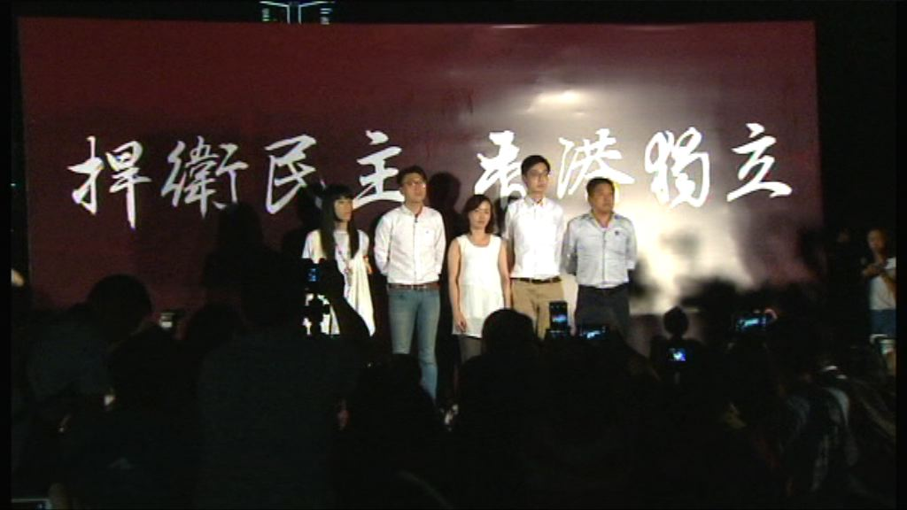 香港民族黨集會 大會稱過千人參加