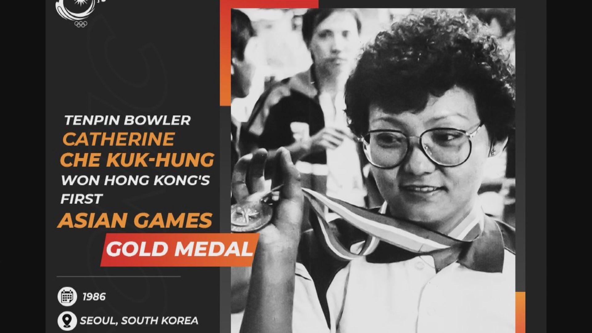 香港亞運首金保齡球員車菊紅離世 終年69歲
