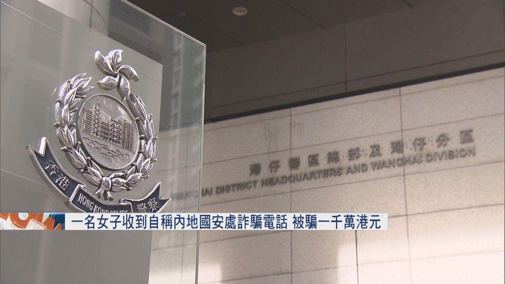 一名女子收到自稱內地國安處詐騙電話 被騙一千萬港元
