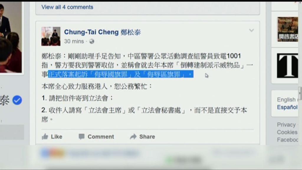 鄭松泰被起訴侮辱國旗及區旗罪
