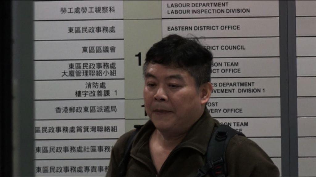 張健華被社工註冊局永遠除名