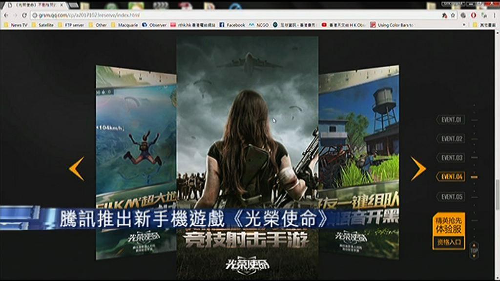 【唔怕網易截糊!】騰訊「神級」手遊《光榮使命》開始預約