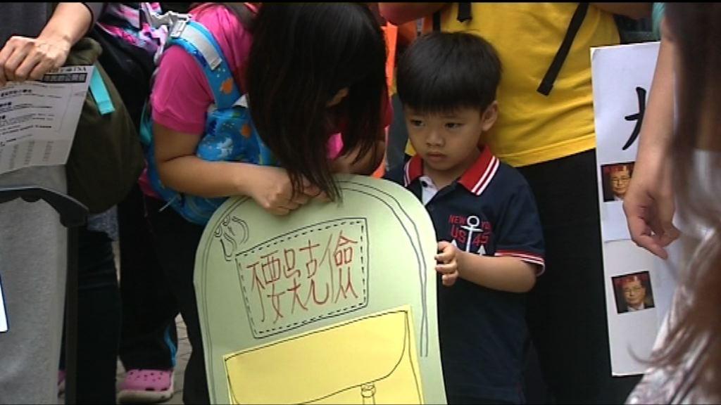 團體兒童節遊行籲減低學童壓力