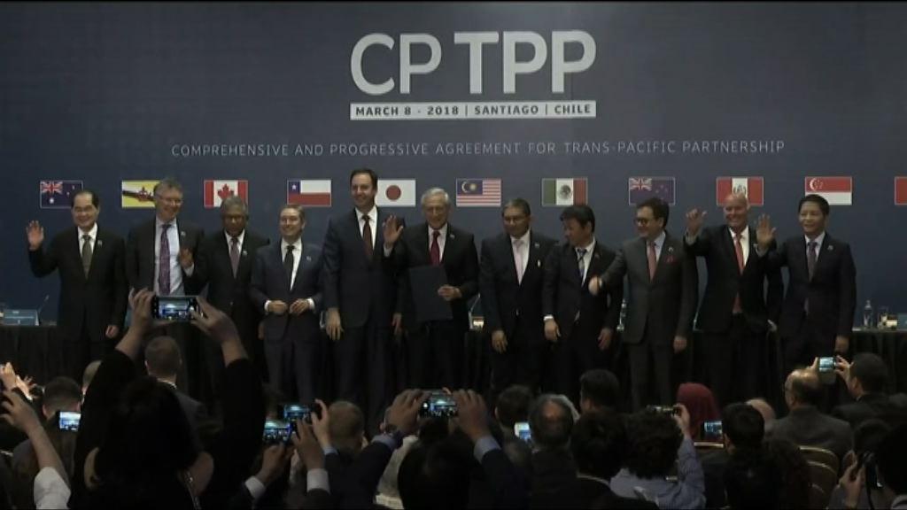 十一國簽訂新跨太平洋夥伴關係協定