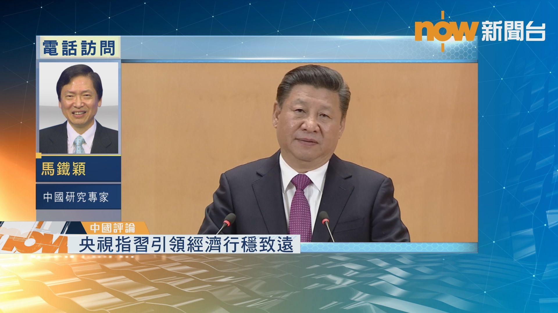 【中國評論】習近平引領經濟行穩致遠