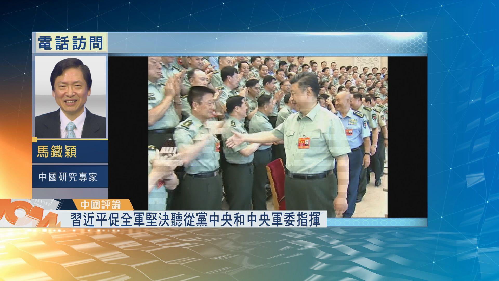 【中國評論】習近平促全軍堅決聽從黨中央